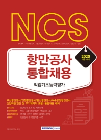 NCS 항만공사 통합채용 직업기초능력평가(2020)