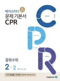메가스터디 문제기본서 CPR 중학 수학 2-2(2021)