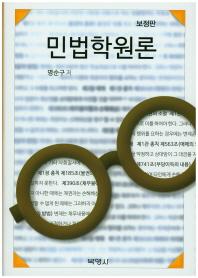 민법학원론(보정판)