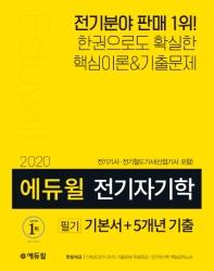 에듀윌 전기자기학 필기 기본서 + 5개년 기출(2020)