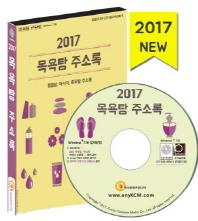 목욕탕 주소록(2017)(CD)
