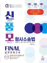 신품모 형사소송법 Final 실전모의고사
