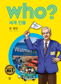 Who? 세계 인물: 샘 월턴