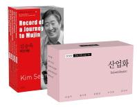 아시아 한국 대표 소설 110 세트. 2: 산업화(소세트)