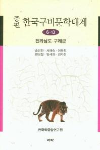 한국구비문학대계 6-13: 전라남도 구례군(증편)
