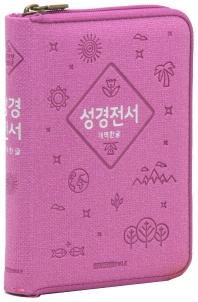 성경전서 개역한글(핑크/미니/단본/지퍼/색인/42HC)