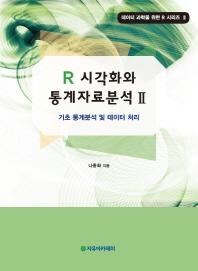 R 시각화와 통계자료분석. 2