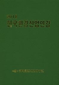 한국환경산업연감(2018)