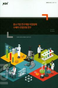 중소기업 연구개발 지원정책 수혜자 선정모형 연구