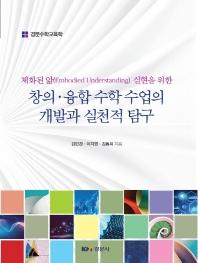 체화된 앎 실현을 위한 창의·융합 수학 수업의 개발과 실천적 탐구
