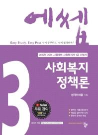 에쎕 사회복지정책론(사회복지사 1급)(2022)