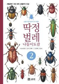 딱정벌레 나들이도감. 2
