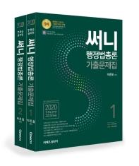 커넥츠 공단기 써니 행정법총론 기출문제집(2020)
