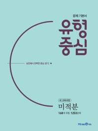 유형중심 고등 미적분 문제 기본서(2021)
