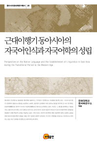 근대이행기 동아시아의 자국어인식과 자국어학의 성립