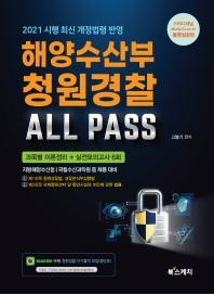 해양수산부 청원경찰 All Pass 과목별 이론정리+실전모의고사 6회(2021)