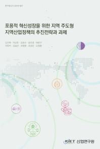 포용적 혁신성장을 위한 지역 주도형 지역산업정책의 추진전략과 과제