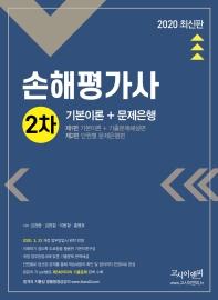 손해평가사 2차 기본이론 + 문제은행(2020)