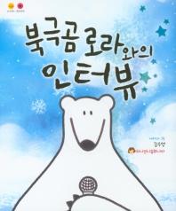 북극곰 로라와의 인터뷰