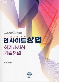 인사이트 상법 회계사시험 기출해설(2021)