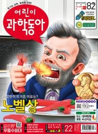 어린이 과학동아(2020년11월15일자)(22호)