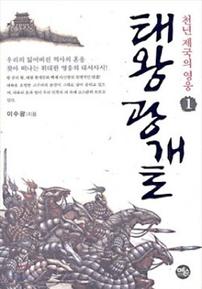 태왕 광개토