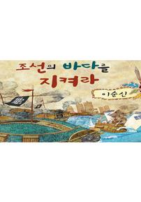 조선의 바다를 지켜라, 이순신