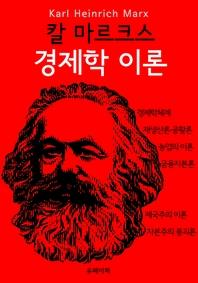 칼 마르크스 경제학 이론 (개정판)