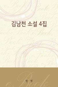 김남천 소설4집