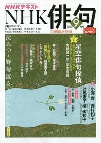 하이쿠NHK 俳句NHK 2020.09
