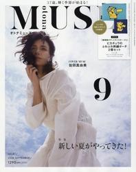 오토나뮤즈 OTONA MUSE 2020.09 (피카츄 파우치세트)