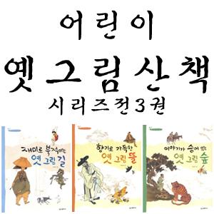 어린이 옛그림산책 시리즈 전3권