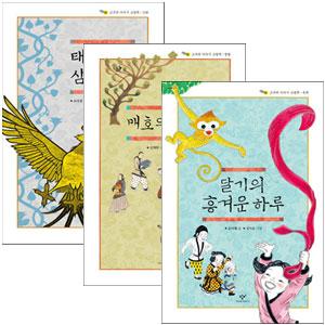 고구려 이야기 그림책 시리즈 전3권세트-태양의 새 삼족오/매호의 옷감/달기의 흥겨운 하루