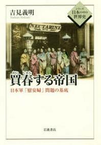 買春する帝國 日本軍「慰安婦」問題の基底