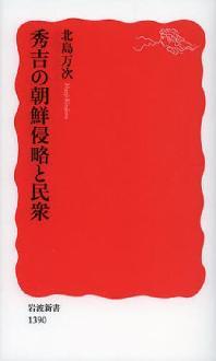 秀吉の朝鮮侵略と民衆