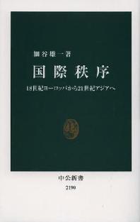 國際秩序 18世紀ヨ-ロッパから21世紀アジアへ