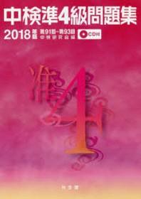 中檢準4級問題集 2018年版