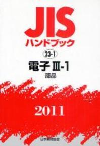 JISハンドブック 電子 2011-3-1