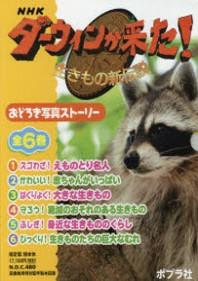 NHKダ-ウィンが來た!生きもの新傳說おどろき寫眞スト-リ- 6卷セット
