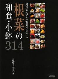 根菜の和食.小鉢314 料理の新しい魅力が廣がる