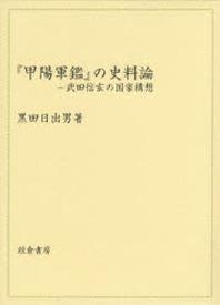 「甲陽軍鑑」の史料論 武田信玄の國家構想