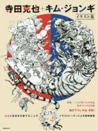 寺田克也+キム.ジョンギ 日本と韓國を代表する二人のイラストレ-タ-による超絶畵集 イラスト集