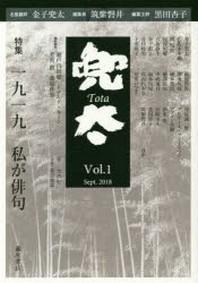 兜太 VOL.1(2018SEPT.)