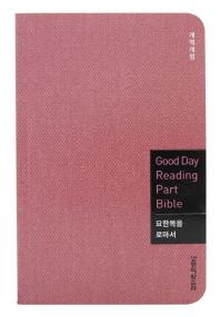 굿데이 리딩 파트성경 요한복음 로마서(핑크)(일반형)