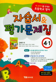 초등학교 영어 4-1 자습서&평가문제집(김혜리 외)(2020)