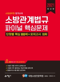 소방관계법규 파이널 핵심문제(2021)