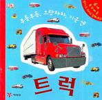트럭: 부릉부릉 으랏차차 기운센
