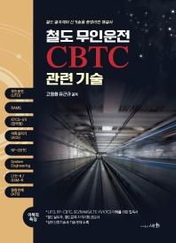 철도 무인운전 CBTC 관련기술