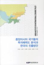 중앙아시아 국가들의 투자매력도 분석과 한국의 진출방안