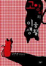 고양이의 이중생활